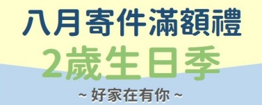 好賣+ 八月【2歲生日季】活動公告