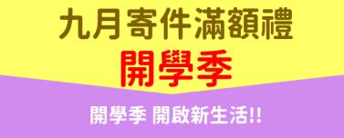 好賣+ 九月【開學季開啟新生活】活動公告