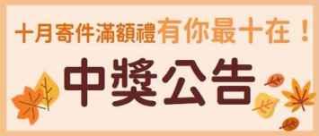 好賣+ 十月【有你最十在】活動公告