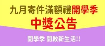 好賣+ 九月【開學季開啟新生活】寄件中獎公告