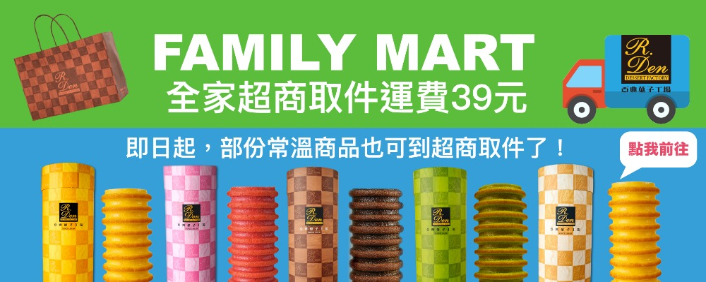 超人氣亞典菓子工場!全家超商取貨運費39元!滿399免運!