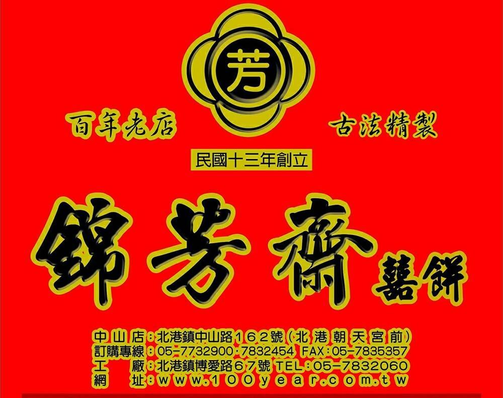 錦芳齋糕餅店
