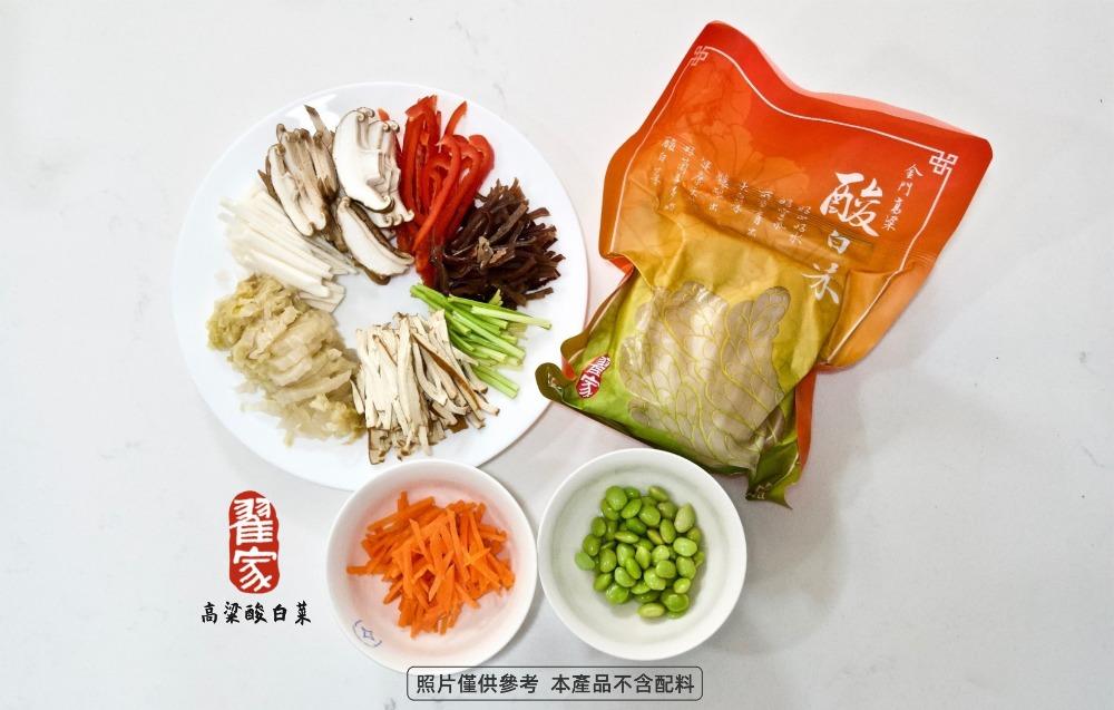 金門翟家高粱酸白菜+菜心組合