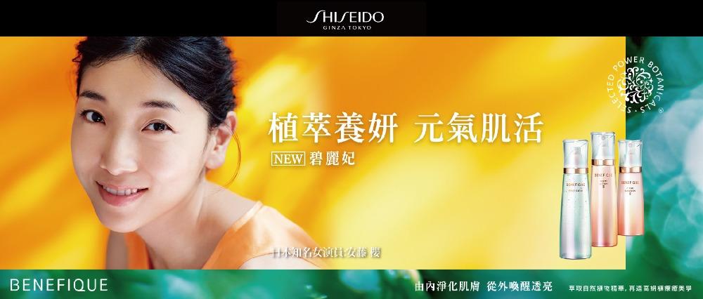 《增興百貨》資生堂 國際櫃 碧麗妃系列商品