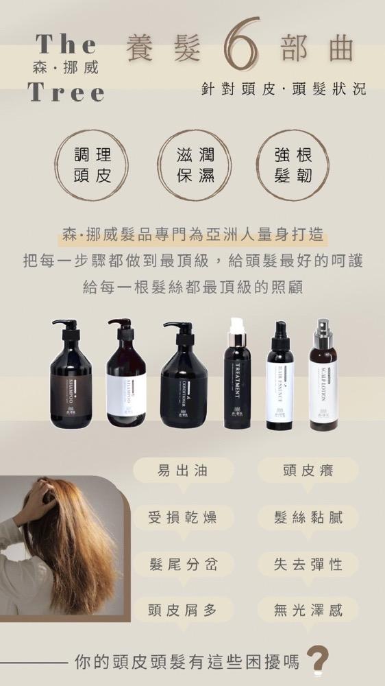養髮修護系列。