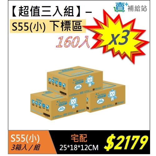 【超值三入組】店到店紙箱S55(160入)*3箱