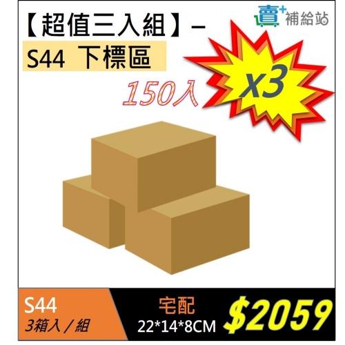 【超值三入組】店到店紙箱S44(150入)*3箱 (4/20後陸續出貨)