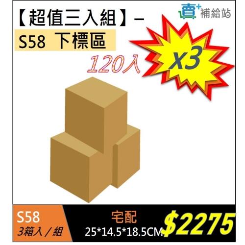 【超值三入組】店到店紙箱S58(120入)*3箱