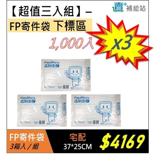 【超值三入組】FP店到店寄件袋(1000入)*3箱