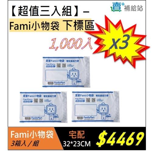 【超值三入組】Fami小物袋專用包(1000入)*3箱