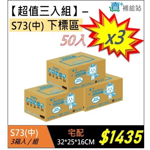 【超值三入組】店到店紙箱S73(50入)*3箱