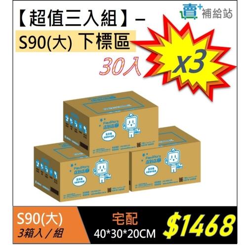 【超值三入組】店到店紙箱S90(30入)*3箱