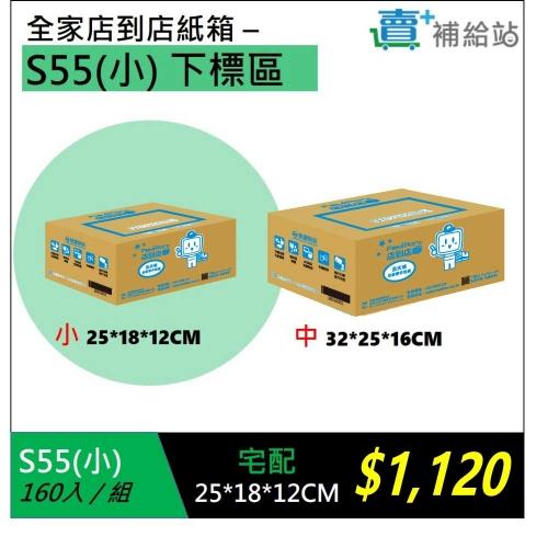 S55店到店紙箱(小)-160入