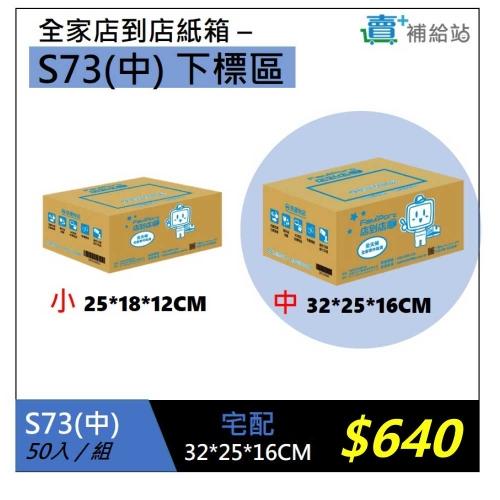 (預購6月下旬陸續出貨)S73店到店紙箱(中)-50入