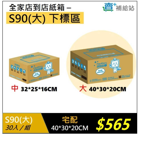 S90店到店紙箱(大)-30入