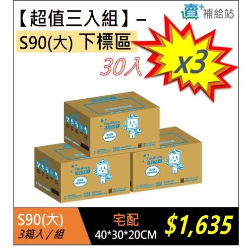 【超值三入組】S90店到店紙箱(30入)*3箱