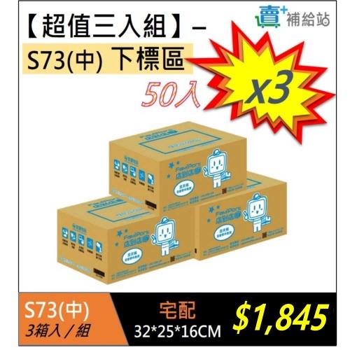 【超值三入組】(預購6月下旬陸續出貨)S73店到店紙箱(50入)*3箱