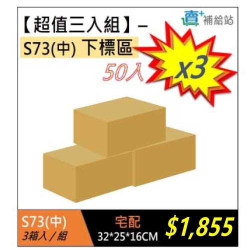 【超值三入組】S73素面無印刷紙箱(50入)*3箱