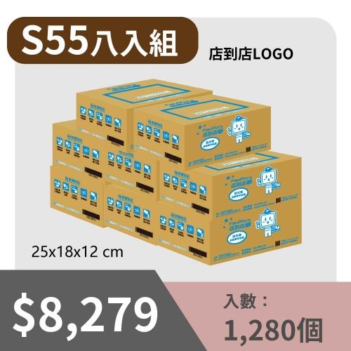 【超值八入組】S55店到店紙箱-共1,280入(限量優惠)