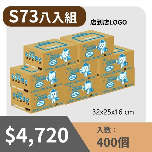 【超值八入組】(預購6月下旬陸續出貨)S73店到店紙箱-共400入(限量優惠)