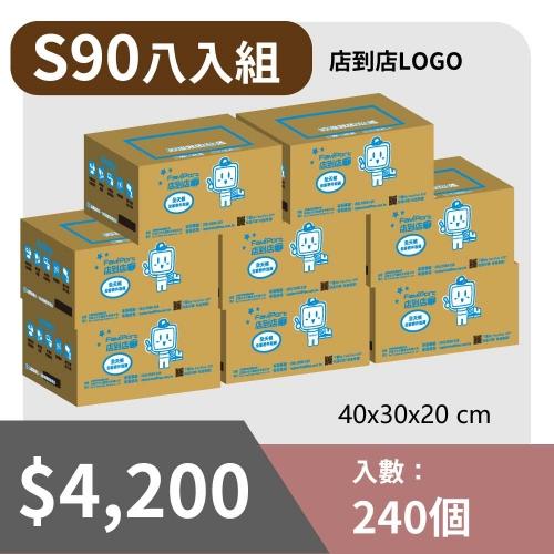 【超值八入組】S90店到店紙箱-共240入(限量優惠)