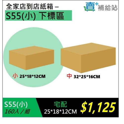S55素面無印刷紙箱(小)-160入