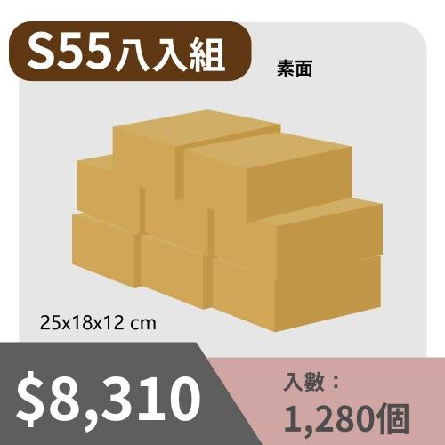 【超值八入組】S55素面無印刷紙箱-共1,280入(限量優惠)