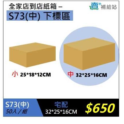S73素面無印刷紙箱(中)-50入