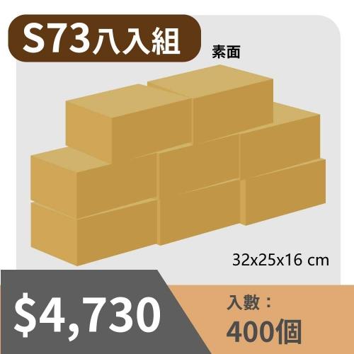 【超值八入組】S73素面無印刷紙箱-共400入(限量優惠)