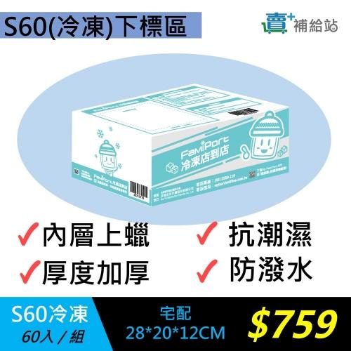 S60冷凍店到店紙箱-60入
