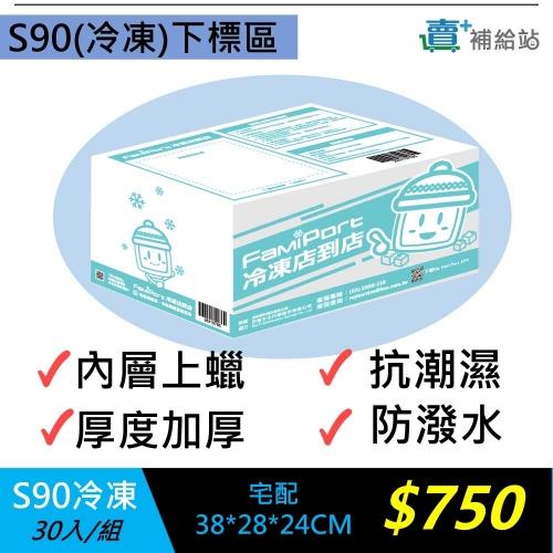 S90冷凍店到店紙箱-30入