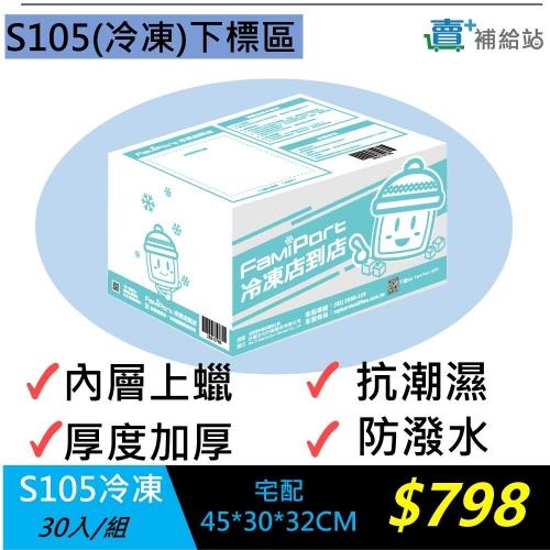 S105冷凍店到店紙箱-30入