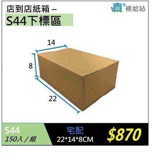 S44素面無印刷紙箱-150入