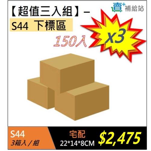 【超值三入組】S44素面無印刷紙箱(150入)*3箱
